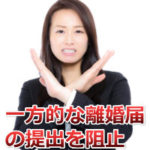 「離婚届不受理申出」で相手の一方的な離婚届の提出を阻止!