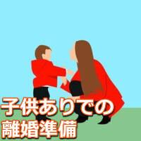 子供ありの離婚準備-1 母と子